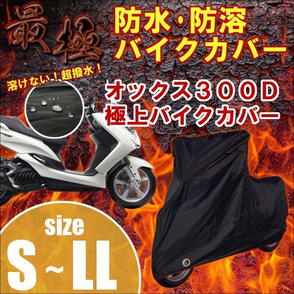 画像1: バイクカバー/即日出荷/溶けないバイクカバー (1)